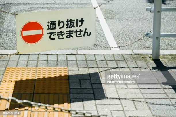 No trespassing sign in Japanese on the road