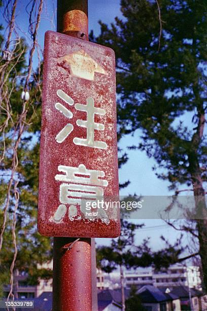 Non western script sign board