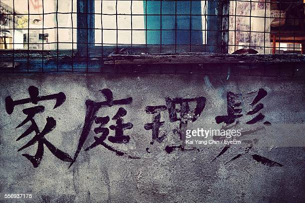 Non-Western Text Written On Old Wall