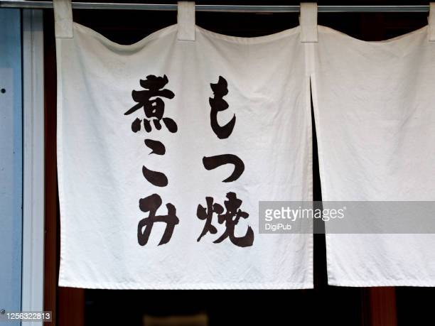 noren curtain of a japanese restaurant - のれん ストックフォトと画像