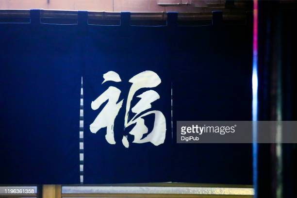 noren curtain with single kanji 'happiness' - のれん ストックフォトと画像