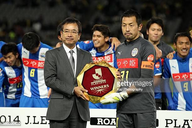 Norihiro Yamagishi of Montedio Yamagata receives the trophy from JLeague chairman Mitsuru Murai after their 10 win in the J1 Promotion PlayOff Final...