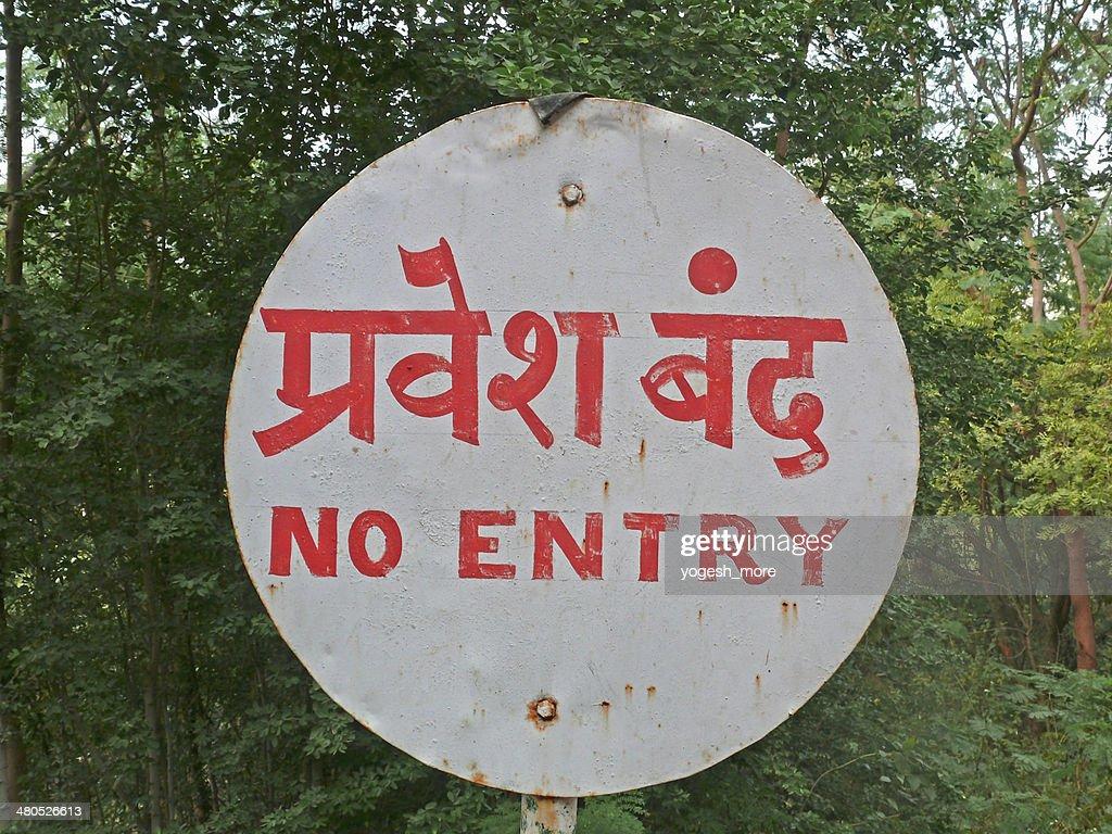 Hinweistafel darauf, kein Einlass schriftliche in Englisch & Marathi : Stock-Foto