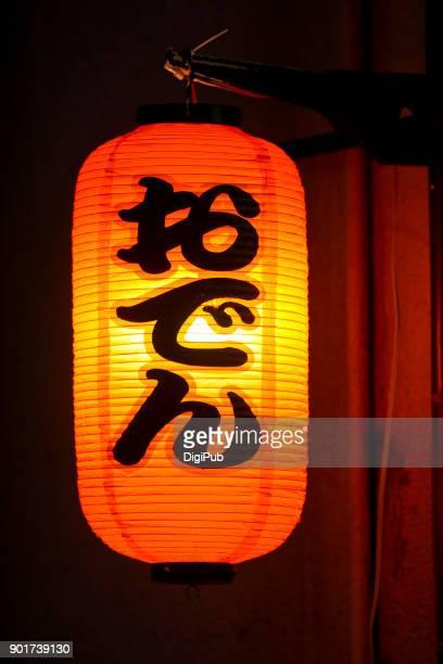 """oden"" sign lantern hanging in the night - oden fotografías e imágenes de stock"
