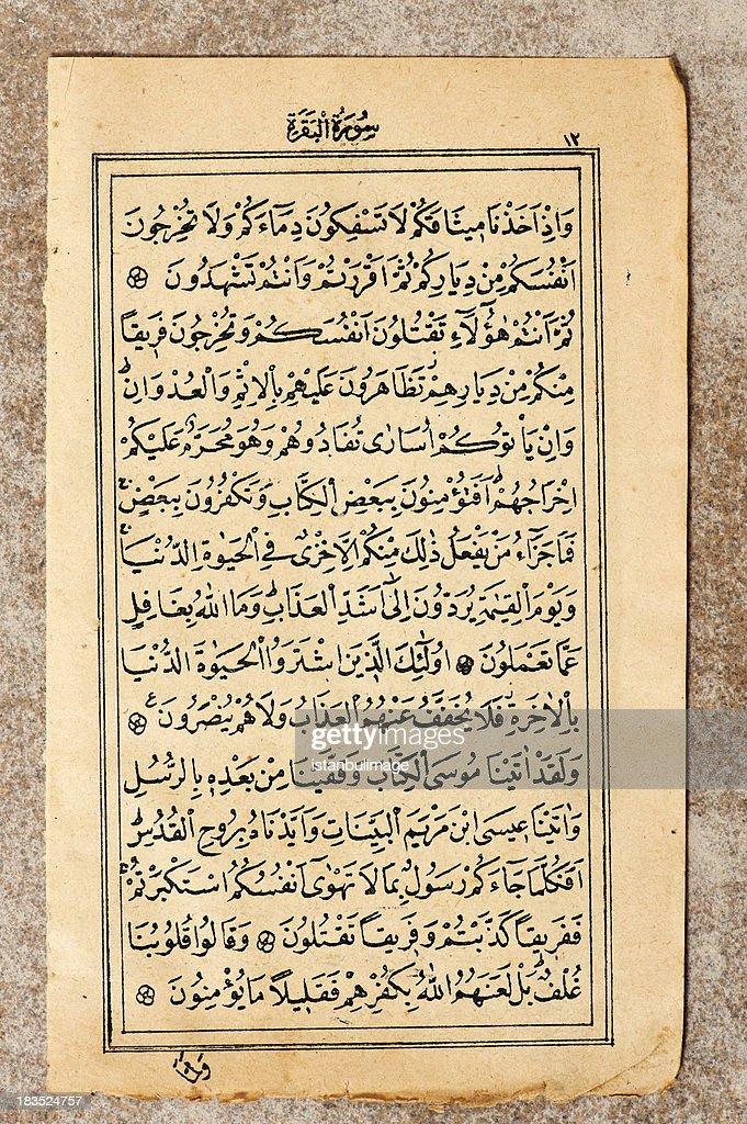 old koran page series : Stock Photo