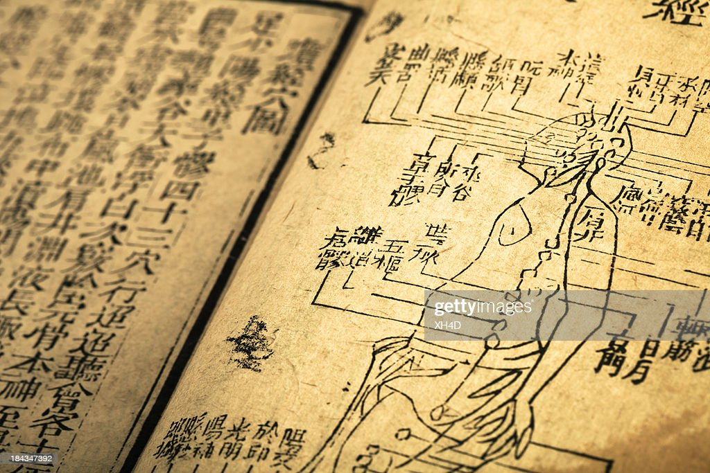 Old medicine book from Qing Dynasty : Stock Photo