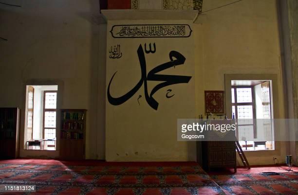 alte moschee edirne - allah stock-fotos und bilder