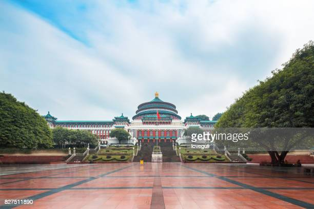 old style public building and cityscape of modern city - chongqing stock photos and pictures