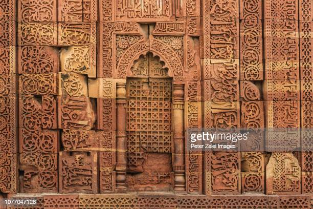 ornated walls of qutub minar complex, delhi, india - mughal empire stock pictures, royalty-free photos & images