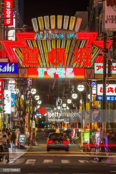 大阪ネオンナイト道頓堀歓楽街にぎやかな入口口日本 - 道頓堀 ストックフォトと画像