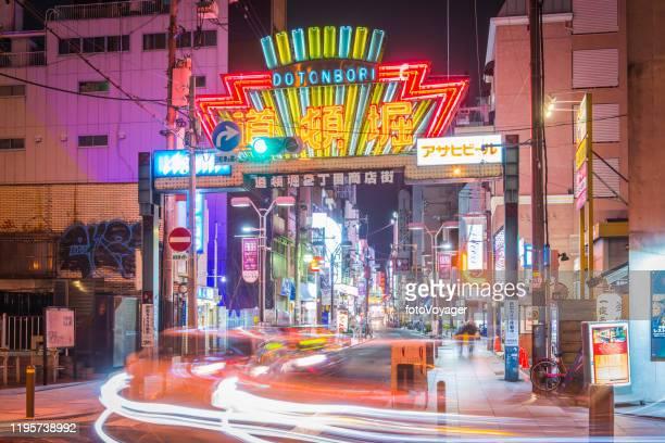 大阪ネオンナイトサインが道頓堀地区入り口を照らす - 道頓堀 ストックフォトと画像