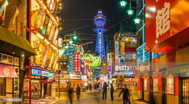 ネオンナイト新世界レストランパノラマジャパンを見下ろす大阪通天閣タワー - 通天閣 ストックフォトと画像