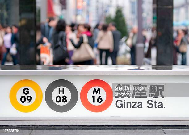 outside ginza station in tokyo - paris metro sign stock pictures, royalty-free photos & images