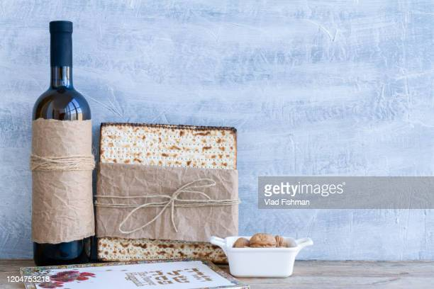 pack of matzah and red kosher - passover symbols stock pictures, royalty-free photos & images