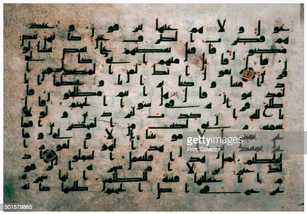 Page of the Koran in squared kufic script from Egypt 9th century
