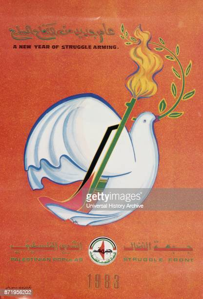 Palestine Liberation Organization propaganda poster against the peace process with Israel 1983