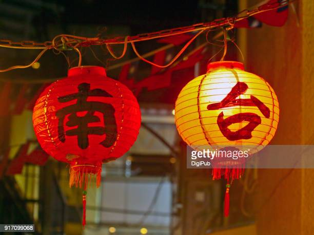 Paper lanterns for city name Tainan in Yokohama Chinatown