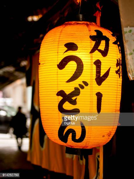 "Paper sign lantern of food ""curry udon"""