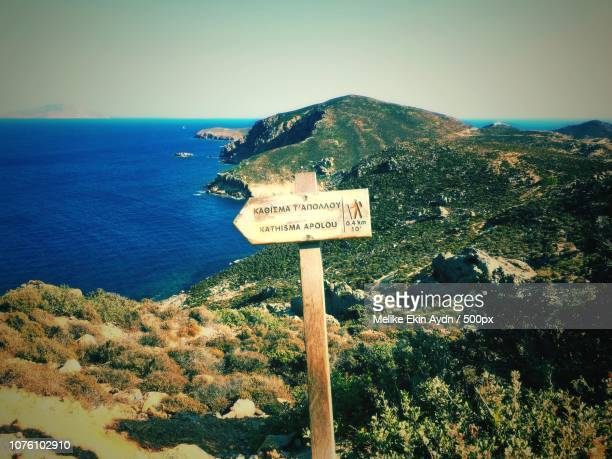 patmos xxvii - melike stock pictures, royalty-free photos & images