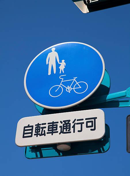 Pedestrian bicycle way sign Japan
