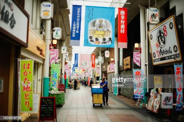 people doing morning preparation for market opening at kawabata shopping arcade (川端商店街) in hakata (博多), fukuoka (福岡) japan - store opening stock pictures, royalty-free photos & images