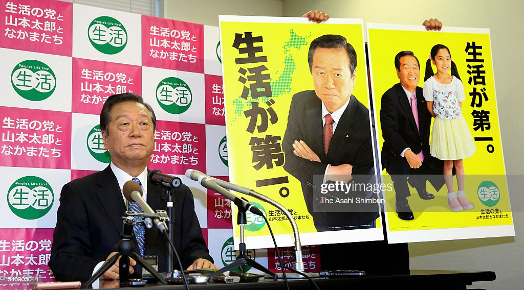 People's Life Party co-leader Ichiro Ozawa speaks during a press conference on June 17, 2016 in Tokyo, Japan. People's Life Party announced their manifesto for the coming upper house election.