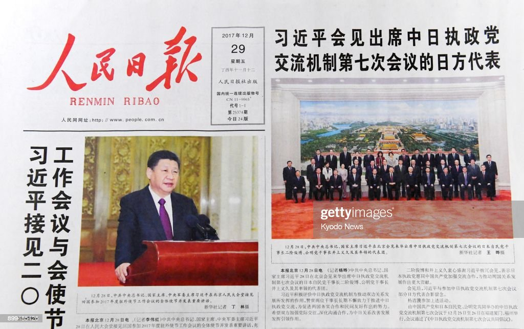 Photo shows the front page of The People's Daily, the flagship newspaper of China's Communist Party, for its Dec. 29, 2017, edition. The paper reported a meeting between President Xi Jinping and Japanese ruling party lawmakers. ==Kyodo