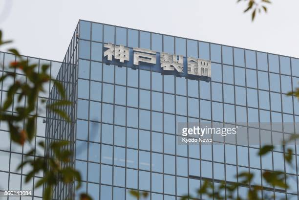 Photo taken Oct 11 shows Kobe Steel Ltd's office in Tokyo The company may have fabricated data on iron powder in addition to aluminum and copper...