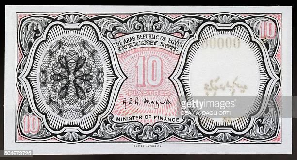 Piastres banknote, 1940-1949, reverse. Egypt, 20th century.