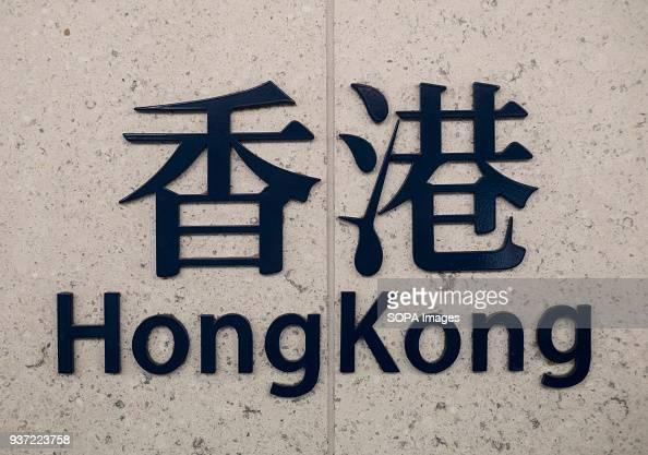 Picture of Hong Kong MTR station sign name. News Photo - Getty Images