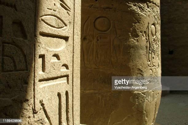 pillars at luxor temple (built for eternity) - argenberg stock-fotos und bilder