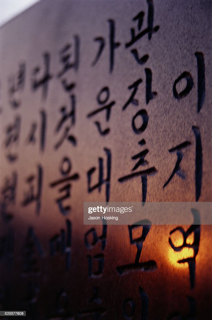 Plaque With Letters Of Korean Alphabet Stock Photo - Getty