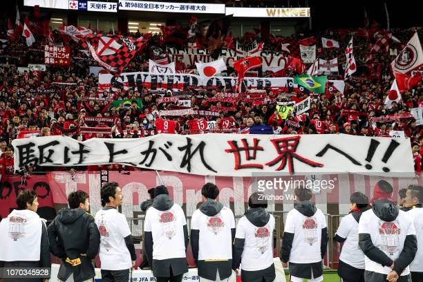 Players of Urawa Red Diamonds celebrate the champion with the crowd after the 98th Emperor's Cup Final between Urawa Red Diamonds and Vegalta Sendai...