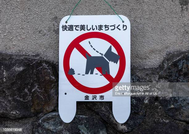 Please pick up after your pet sign in the street Ishikawa Prefecture Kanazawa Japan on August 5 2018 in Kanazawa Japan
