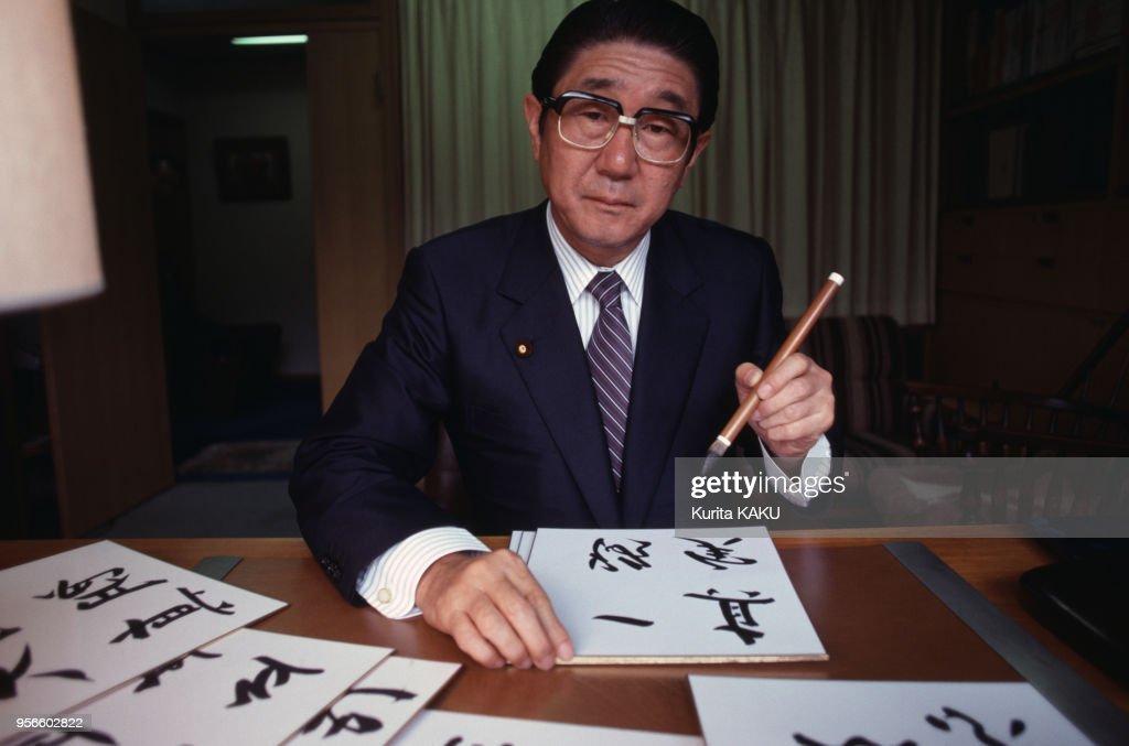 Portrait du ministre des Affaires Etrangères japonais Shintaro Abe : ニュース写真