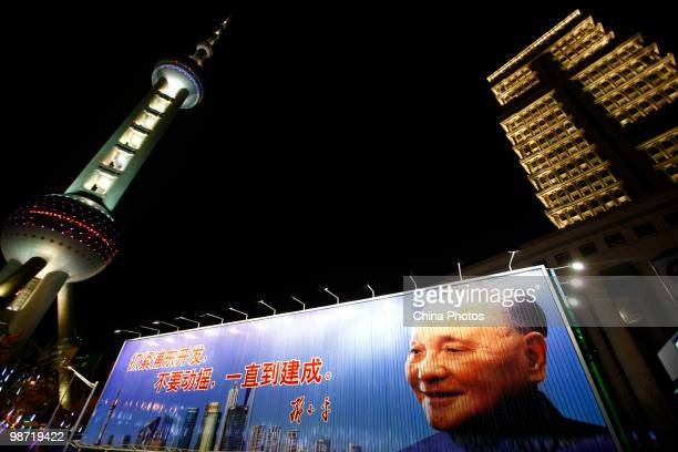 Portrait of Chinese former leader Deng Xiaoping is seen near the Oriental Pearl TV Tower on April 28, 2010 in Shanghai, China. The World Expo will be...