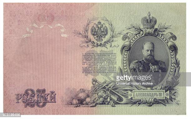 A portrait of Tsar Alexander III on a Tsarist Russian 25 Rouble banknote dated 1890 issued as currency in Russia