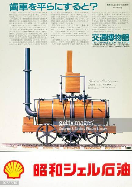 Poster advertising the Japanese Transportation Museum
