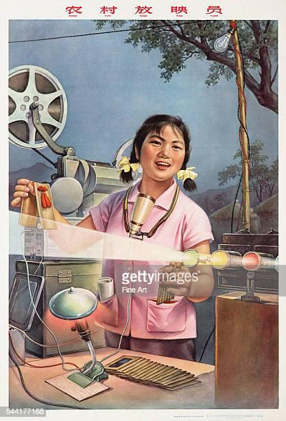 Poster by Xin Liliang and Wu Qingxun 1966