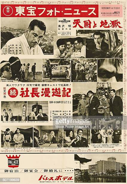 A poster for Akira Kurosawa's 1963 drama 'High and Low' starring Toshiro Mifune