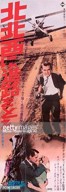 A poster for Alfred Hitchcock's 1959 thriller 'North by Northwest' starring Cary Grant