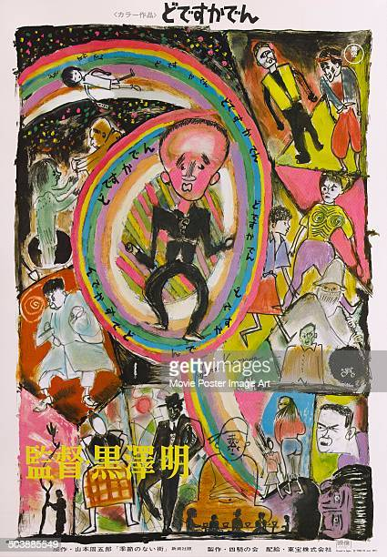 A poster for the Japanese movie 'Dodes'kaden' directed by Akira Kurosawa 1970