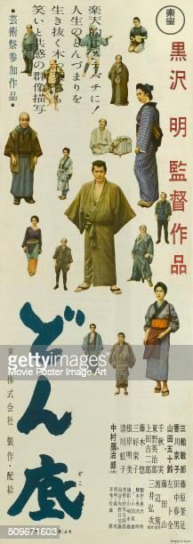 A poster for the Japanese movie 'Donzoko' directed by Akira Kurosawa 1957