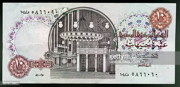 Pounds banknote, 1970-1979, reverse depicting the interior of Al-Rifai mosque in Cairo. Egypt, 20th century.