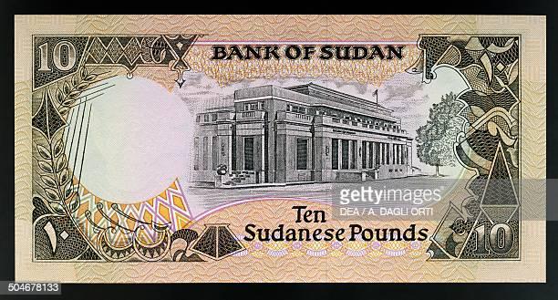Pounds banknote, 1990-1999, reverse depicting the Central bank of Khartoum building. Sudan, 20th century.