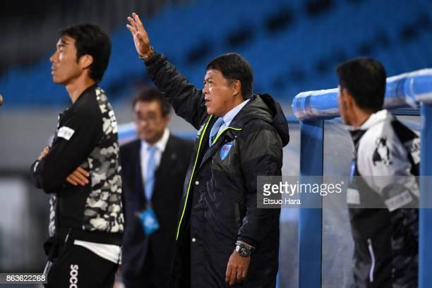 President and head coach Yasuhiko Okudera of Yokohama FC reacts during the JLeague J2 match between Yokohama FC and Machida Zelvia at Todoroki...