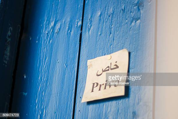 """private"" note on a blue door - arabic script stock pictures, royalty-free photos & images"