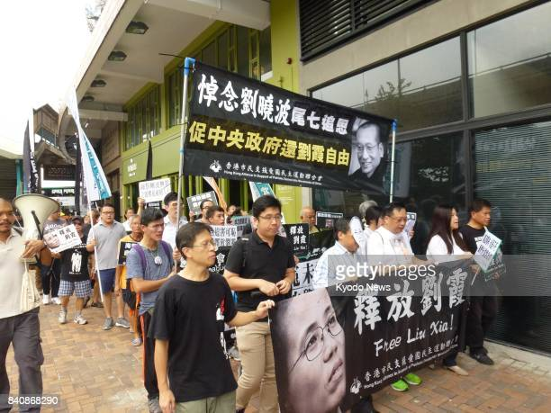 Prodemocracy advocates in Hong Kong demonstrate on Aug 30 to protest against the detention of Liu Xia the widow of Nobel Peace Prize laureate and...