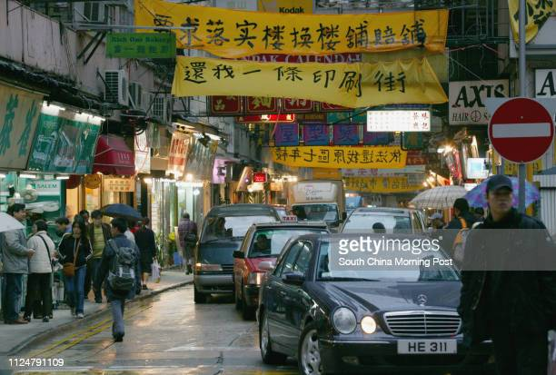 Protesting banners hung on the street of Lee Tung Street the wedding banquet invitation card printers in Wanchai 04 February 2004