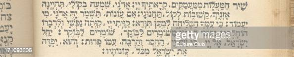 Psalm 130 in original Hebrew script  Published in 1927 in Vilna